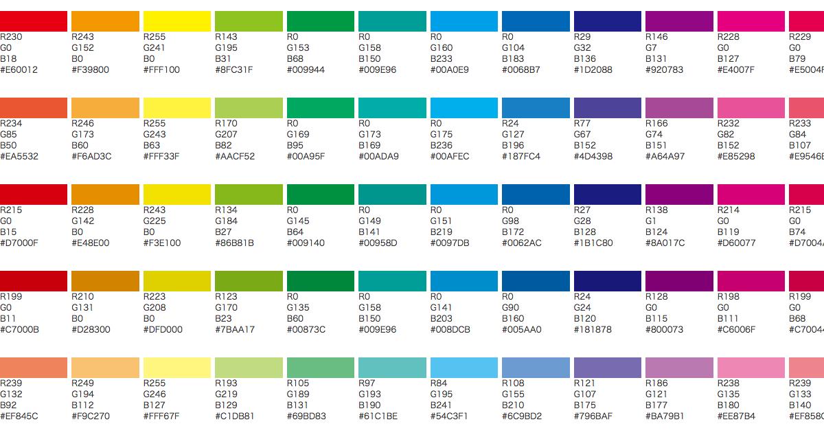 配色の見本帳   キーカラーで選ぶ配色パターン - ホームページで作る配色